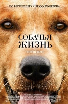 Собачья жизньA Dog's Purpose постер